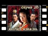 [RINGU]Mei Ren Xin Ji - 26 (720p)