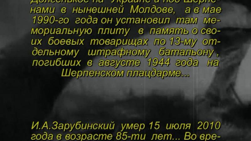 =10=13-Й ШТРАФБАТ=ВЕРСИЯ ДЛЯ СЕМЬИ ВЕТЕРАНА=