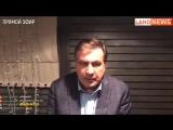 Срочное обращение Саакашвили к властям Украины