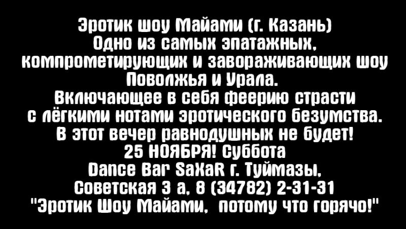 Эротик шоу Майами (г.Казань) 25 НОЯБРЯ Dance Bar SaXaR