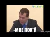 Д.Медведев - Мне пох*й (feat. Umaturman–Эй, Толстый) (Для вп)