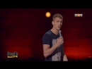 Stand Up 2017 11 13 А Щербаков