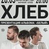 группа ХЛЕБ   КЕМЕРОВО   17 СЕНТЯБРЯ