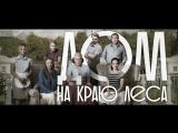 Дом на краю леса / Анонс / Премьера 15.04.2017 / KINOFRUKT.CLUB