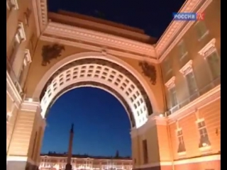 Ансамбль Дворцовой площади и арка Главного штаба : Красуйся, град Петров!
