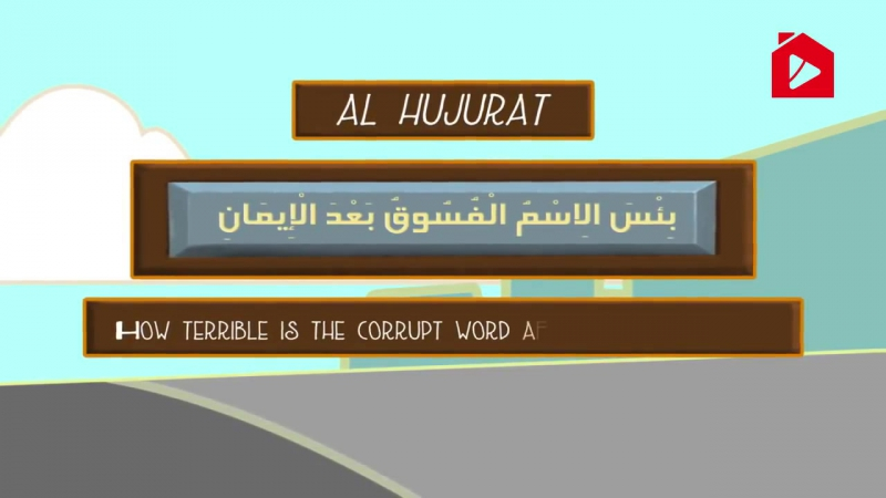 Клички и прозвища в Исламе - Нуман Али Хан
