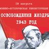 Освобождение Жиздры. 1943 год.