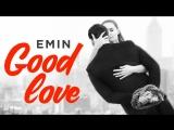 Премьера! ЭМИН  EMIN - GOOD LOVE (20.04.2017)