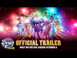 My Little Pony: The Movie — Первый трейлер