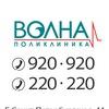 Поликлиника «Волна» Великий Новгород
