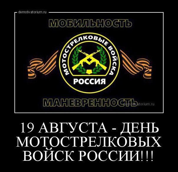 День мотострелковых войск в россии поздравления 65