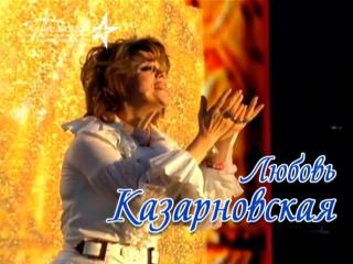 Казарновская__19апреля