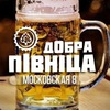 Паб «Добра Пивница» Пиво Минск, Московская,8!