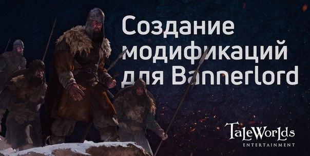 Mount & Blade 2 II: Bannerlord. Блог Разработчиков 22. Создание модификаций