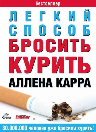 Легкий способ бросить курить кино