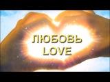 БЛАГОДАТЬ-ЛЮБОВЬ-МУДРОСТЬGRACE-LOVE-WISDOM