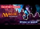 Magic The Gatering - как играть? Новички базовыми картами. Обзор, игра, правила карточной