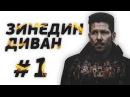 Зинедин Диван. Выпуск 1. 5 отличных команд, которые не выигрывали Лигу чемпионов