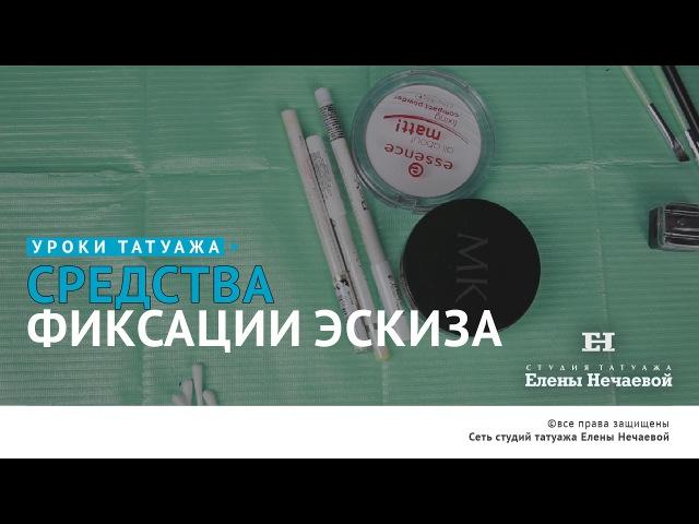Видеообзор: средства для фиксации эскиза. татуаж татуажэскиз