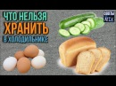 Какие виды продуктов нельзя хранить в холодильнике Хозяйке на заметку Полезные советы