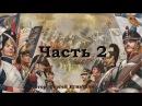 Война миров 1812 года (2 часть)