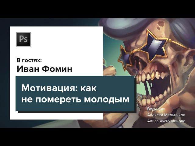УРОКИ РИСОВАНИЯ И МОТИВАЦИЯ: Как не помереть в 22. Иван Фомин. CG Stream
