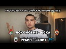 Прогнозы на футбол. Локомотив - ЦСКА Рубин - Зенит Ставки на спорт