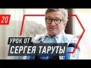 Урок от Сергея Таруты - бизнес секреты Андрей Онистрат | Бегущий Банкир - мотивация, Украина