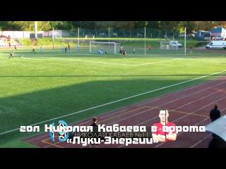 Гол Николая Кабаева в ворота ФК «Луки-Энергия»