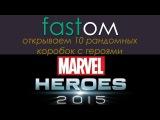 Шаманим открывая Random Hero Boxes в Marvel Heroes 2015