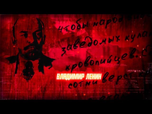 Гражданская война: Красные   Россия на крови 7