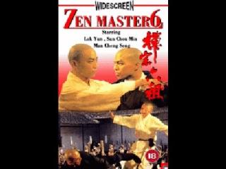 Шестой мастер Дзен / Zen Master 6