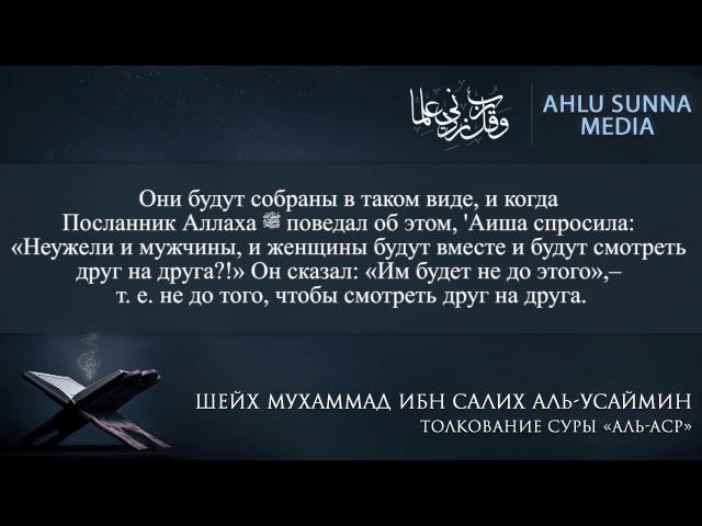 Толкование суры аль-Аср (Время) | шейх аль-Усаймин