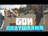 Пранк поединок бои с прохожими подушками в центре города Черкакассы-  смотреть д...