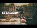 Как снимать на Steadicam Часть 2