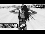 Slava Mayer - I Want To Dance (Original Mix)