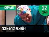Склифосовский 1 сезон 22 серия - Склиф - Мелодрама Фильмы и сериалы - Русские мело ...