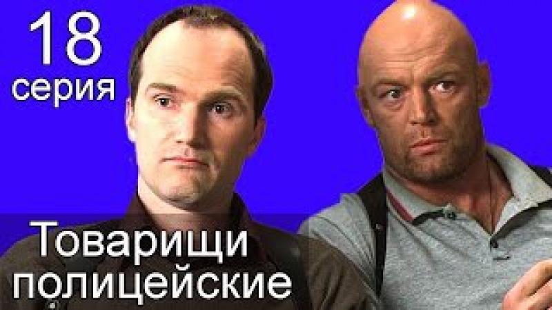 Товарищи полицейские (Криминальная полиция) 18 серия (Мастер класс)
