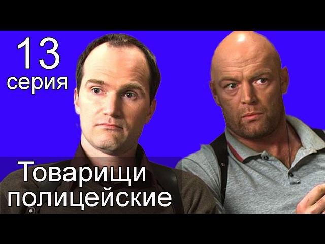 Товарищи полицейские (Криминальная полиция) 13 серия (Роковая красотка)