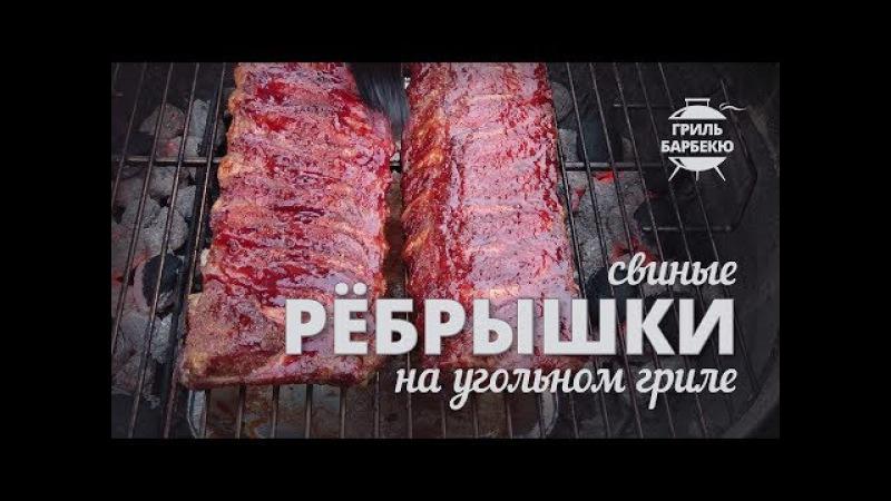 Свиные ребрышки на гриле (рецепт для угольного гриля)