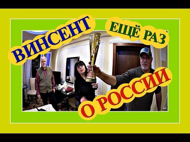 (1182) МОСКВА.50. ВПЕЧАТЛЕНИЯ О РОССИИ ОТ ВИНСЕНТА .. РАССКАЗЫВАЕТ ФИЛЛИПУ И МАРИНЕ)