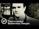 Перо и шпага Валентина Пикуля Телеканал История