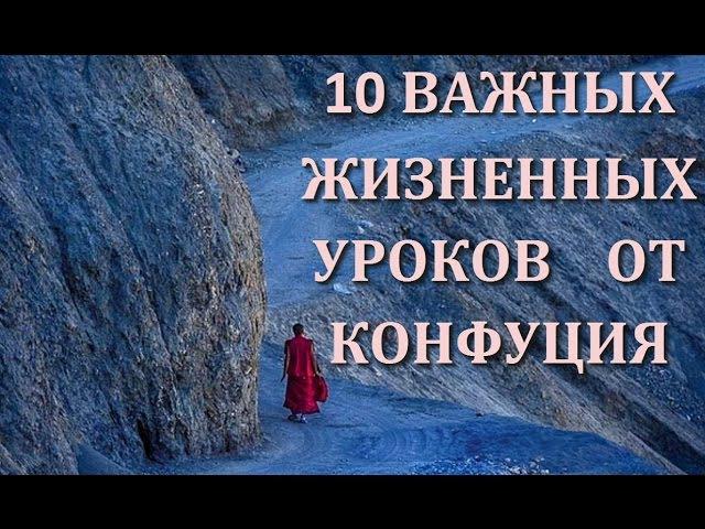 10 мудрейших цитат Конфуция