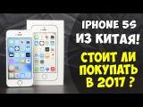 КУПИЛ iPhone 5S REFURBISHED на Aliexpress! Детальный обзор, все ПЛЮСЫ и МИНУСЫ! Отзыв