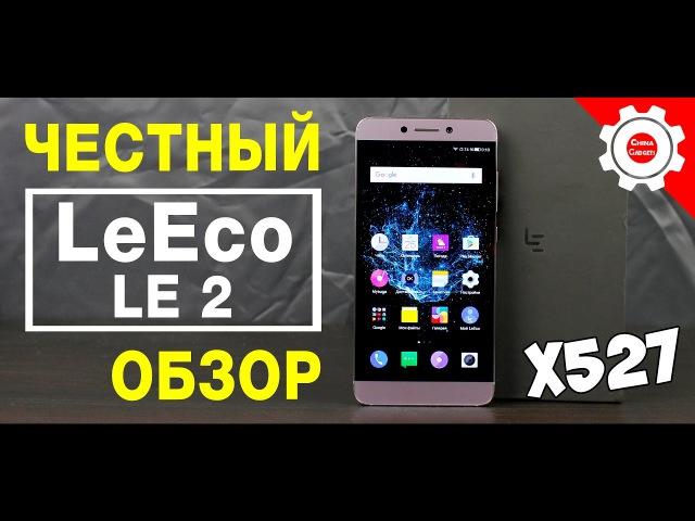 ЧЕСТНЫЙ ОБЗОР Leeco Le2 x527 на Snapdragon 652 Отзыв реального пользователя Все ПЛЮСЫ и МИН