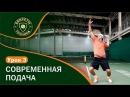 Современная подача Tennis Serve Lesson УРОК 3 СЕКРЕТЫ БОЛЬШОГО ТЕННИСА