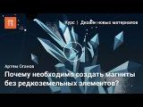 Дизайн сверхпроводников, магнитов, взрывчатых веществ Артем Оганов