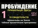 ПРОБУЖДЕНИЕ 2017 1 ч новое видео НЛО Луна Марс фильм про инопланетян пришельцы космос NASA Зона-51