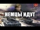 НЕМЦЫ ИДУТ Дни Меркель сочтены