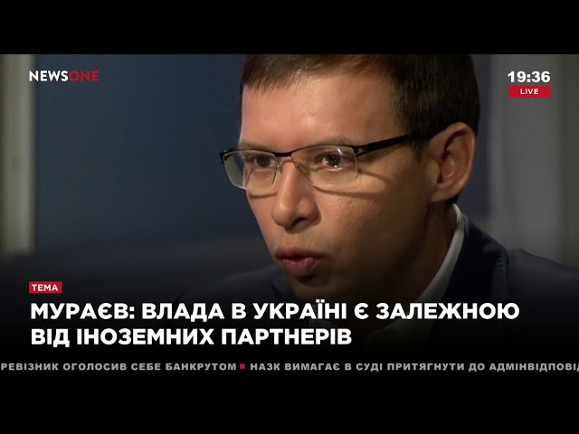 Евгений Мураев: Украиной управляют извне, так что все нужные МВФ законы будут пр ...